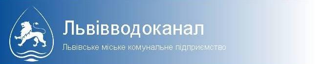 «Львовводоканал» разработал и презентовал свой информационный сайт
