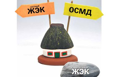 Во Львове ОСМД получают кредиты на энергосбережение
