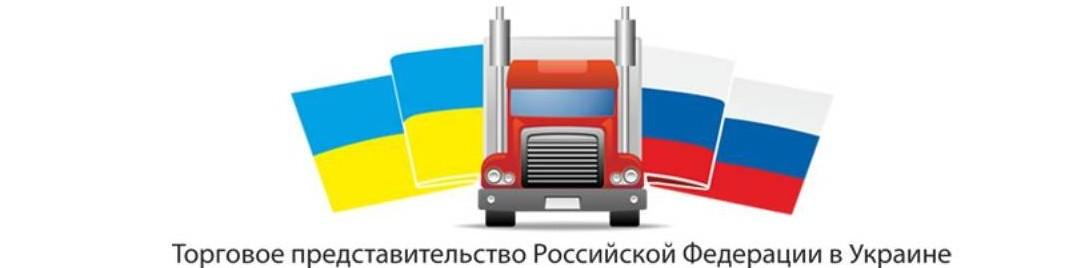 Торговое представительство РФ в Украине