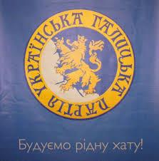 На съезде Украинской Галицкой Партии избрали нового председателя Политсовета