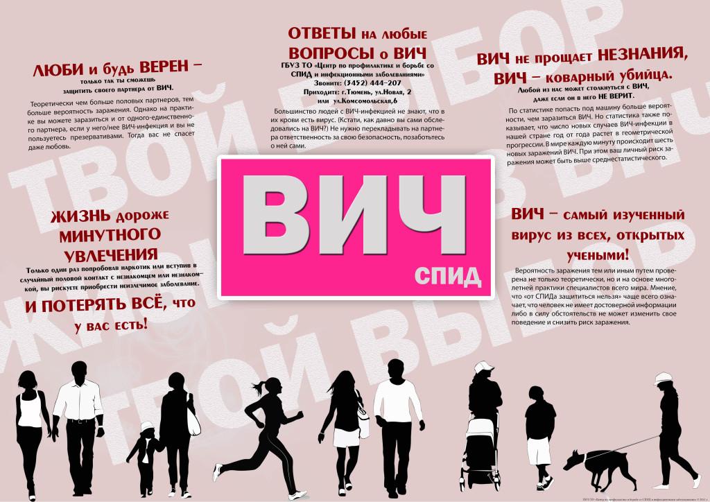 Депутаты Львовского областного совета выделили 136,8 тыс. грн на уход и поддержку ВИЧ-инфицированных детей области