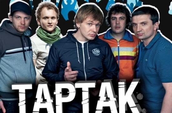 Группа «Тартак»
