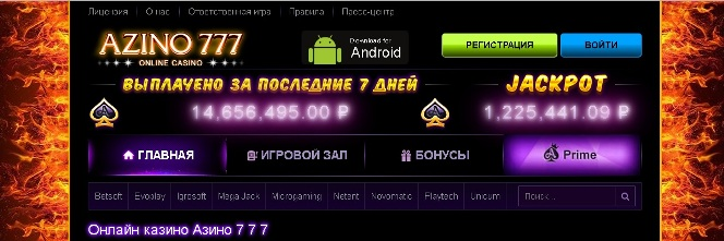 «Азино» - самое лучшая онлайн площадка для азартных людей