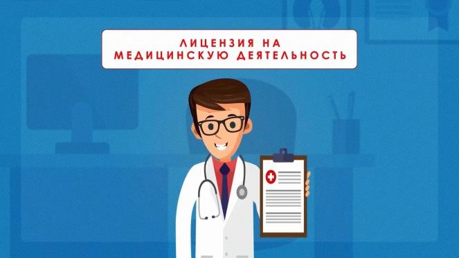 медицинскую лицензию поможет получить кампания «ПРАВОВА ДОПОМОГА»