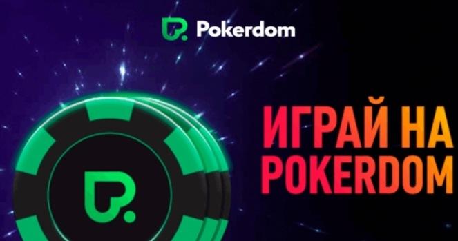 Pokerdom — відмінне казино для гри на гроші!