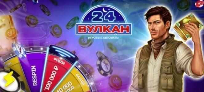 Такого ещё не было! Игровой клуб вулкан 24 даёт всем возможность играть абсолютно бесплатно!
