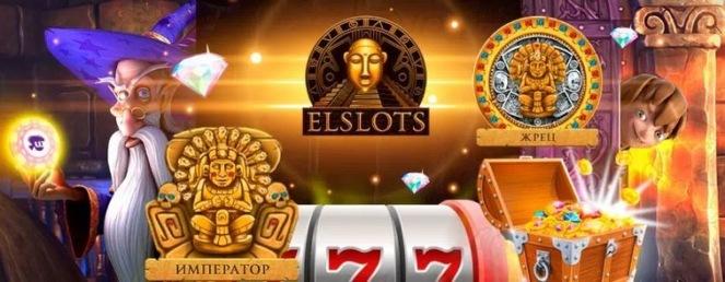 Неймовірно! У гейм клубі Elslots грати онлайн і вигравати надзвичайно просто!