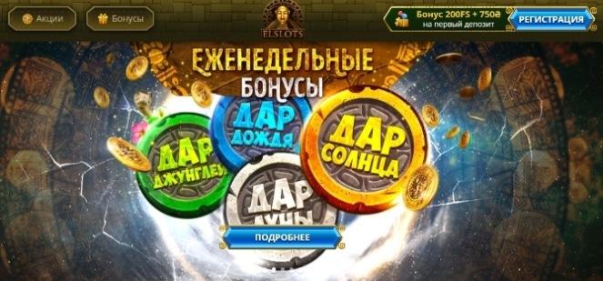Elslots - найкраще онлайн казино для громадян України!